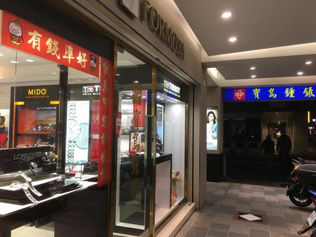 台湾_時計電池交換_寶島鐘錶2
