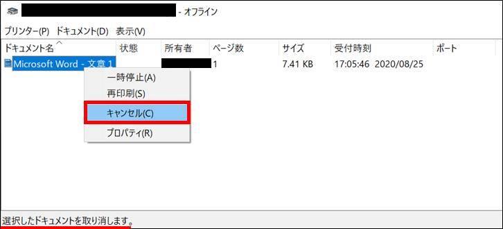 プリンター_印刷待ちデータ_削除8
