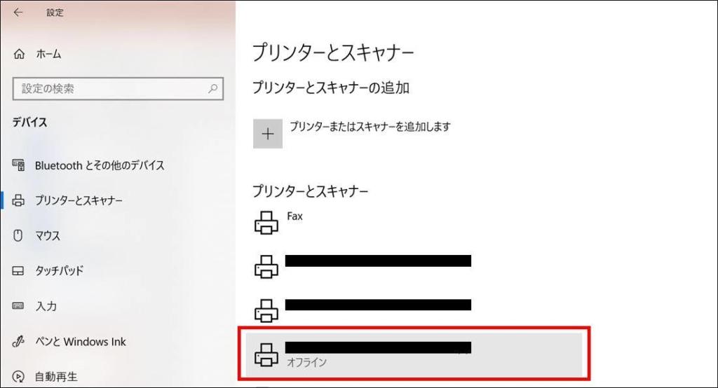 プリンター_印刷待ちデータ_削除4