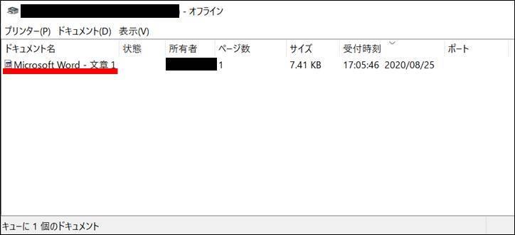 プリンター_印刷待ちデータ_削除6