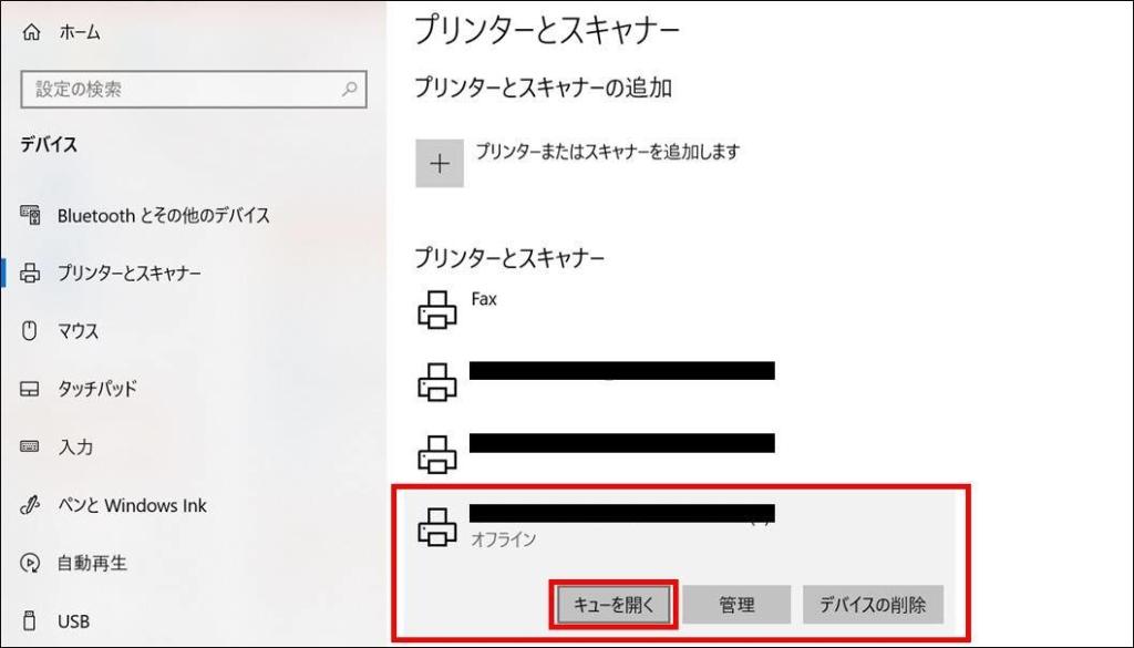 プリンター_印刷待ちデータ_削除5