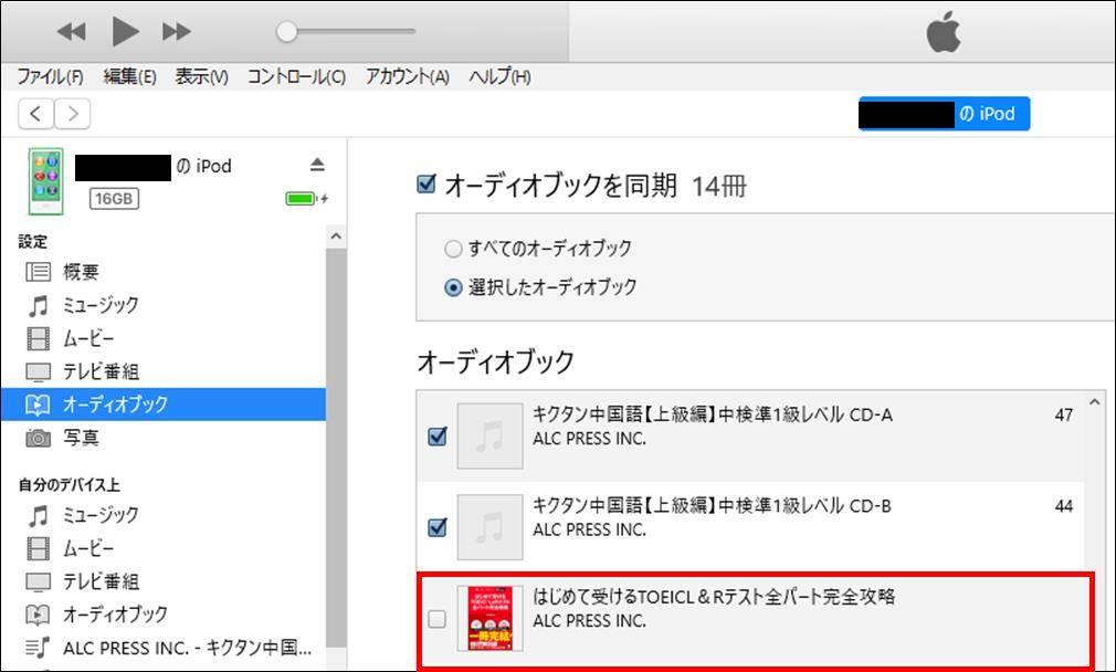 iPod_CD-ROM_Speed_Listenning6