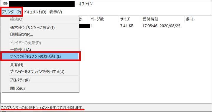 プリンター_印刷待ちデータ_削除11