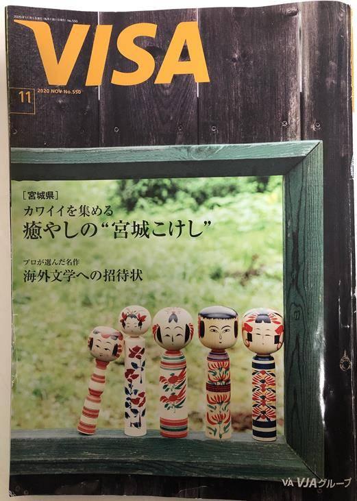 情報雑誌『VISA 11月号』