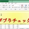 Excel_ダブりチェック_テーマ