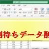 プリンター待ちデータ_削除