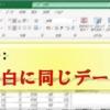 Excel_1つ上と同じデータ