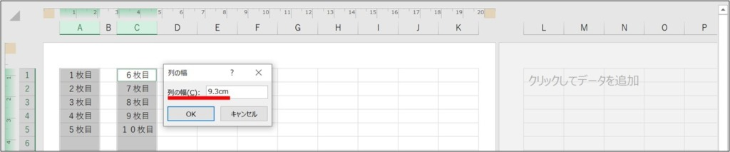 Excel_10等分_8-3