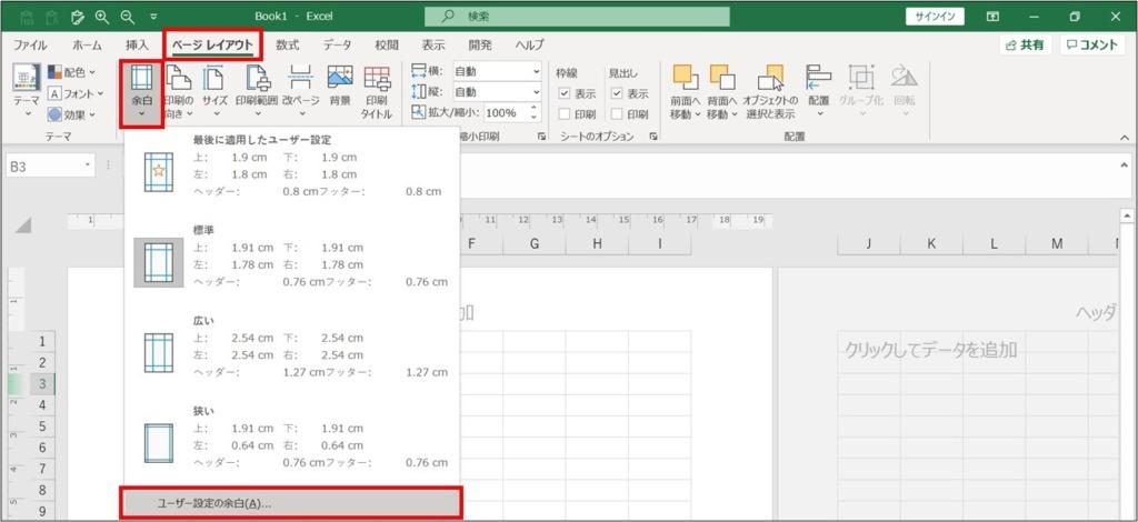 Excel_10等分_5-3