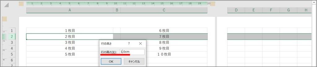 Excel_10等分_12
