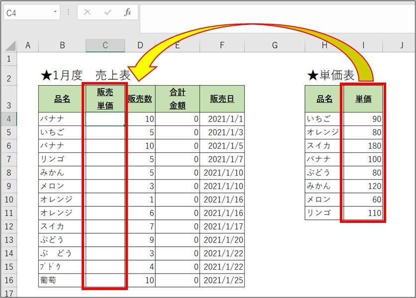 Excel_VLOOKUP_1