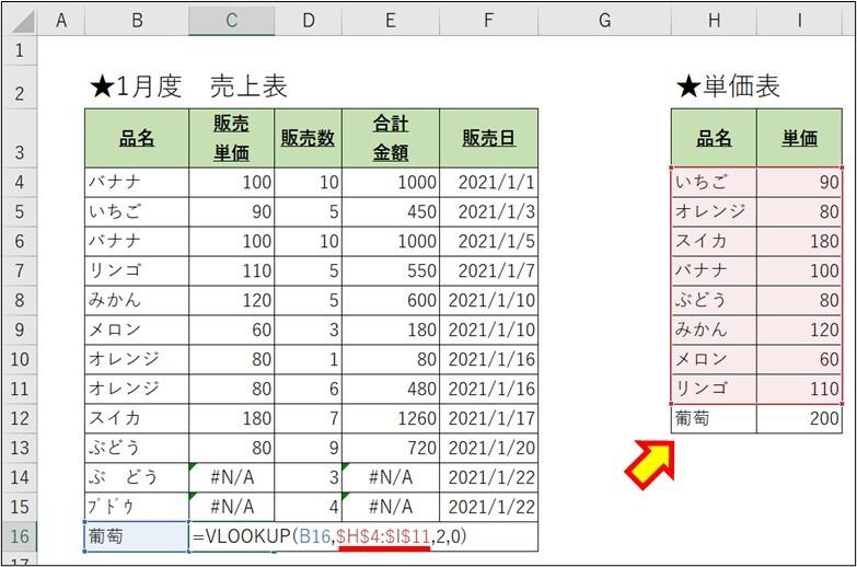 Excel_VLOOKUP_15