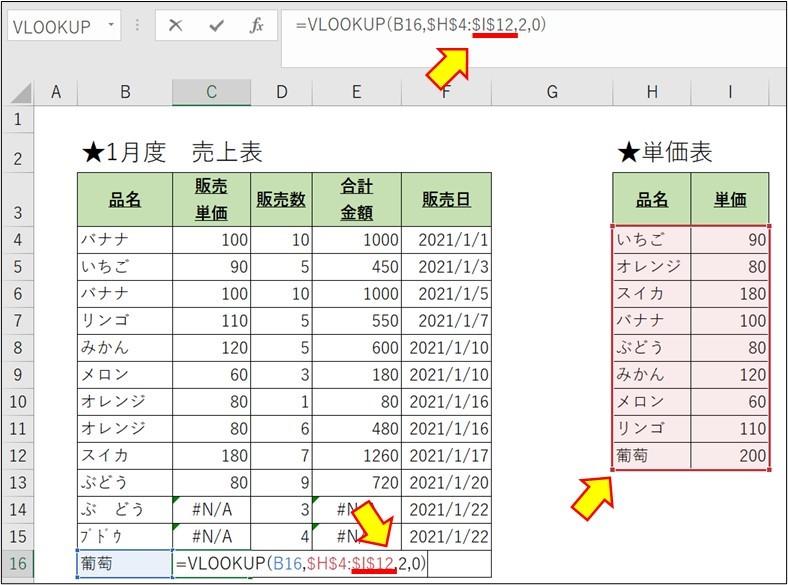 Excel_VLOOKUP_16