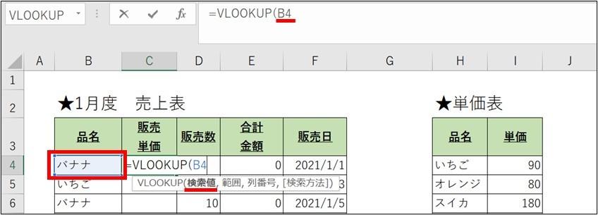 Excel_VLOOKUP_3