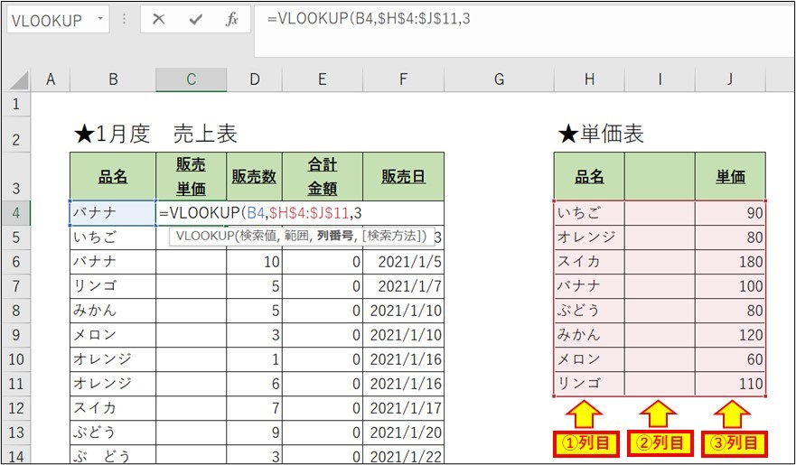 Excel_VLOOKUP_7-2