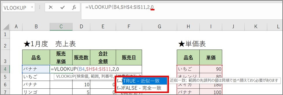 Excel_VLOOKUP_9