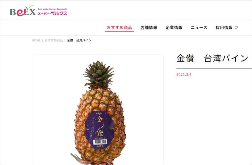 台湾産パイナップルを応援しよう_ベルクス