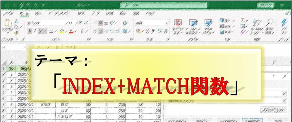 INDEX_MATCH関数