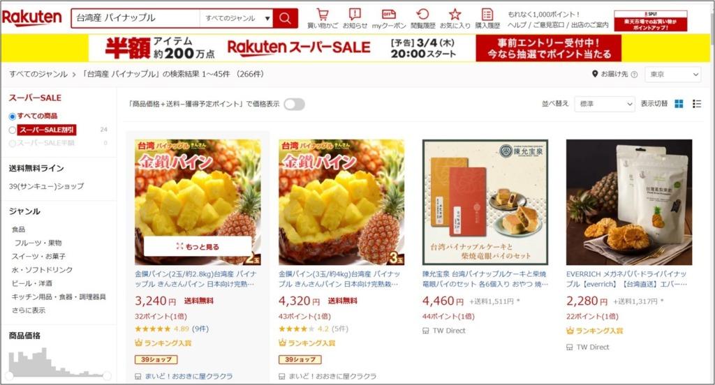 台湾産パイナップルを応援しよう_1
