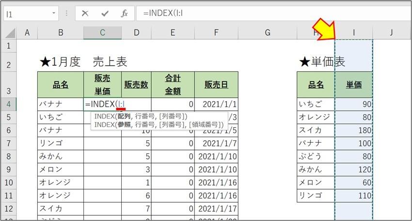 Excel_INDEX_MATCH_1