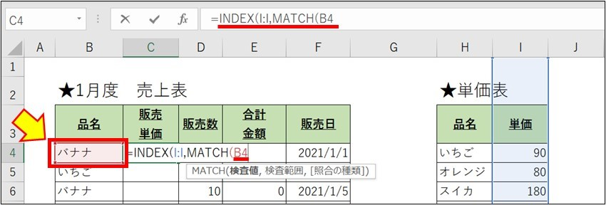 Excel_INDEX_MATCH_2