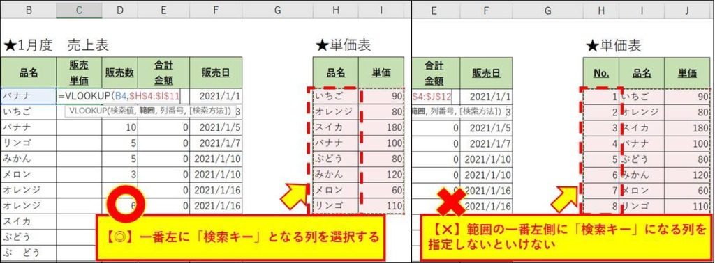 Excel_INDEX_MATCH_23