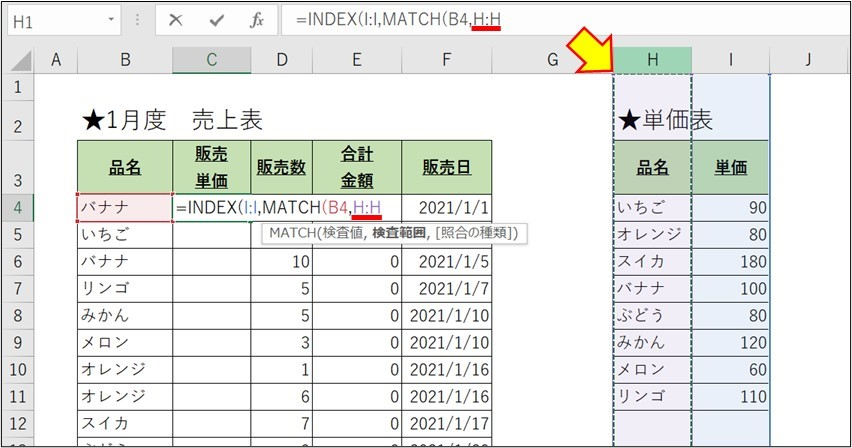 Excel_INDEX_MATCH_3