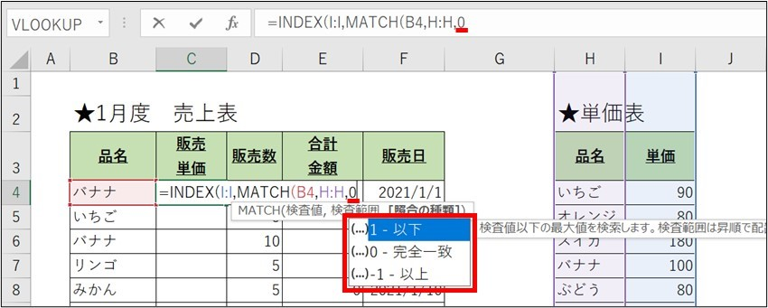 Excel_INDEX_MATCH_4