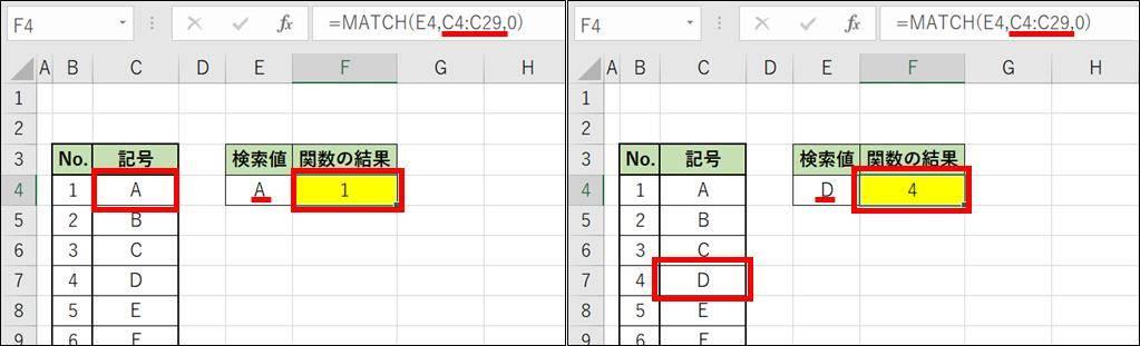 Excel_MATCH_1-2