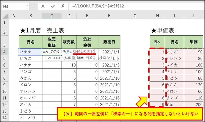 Excel_VLOOKUP_6-3