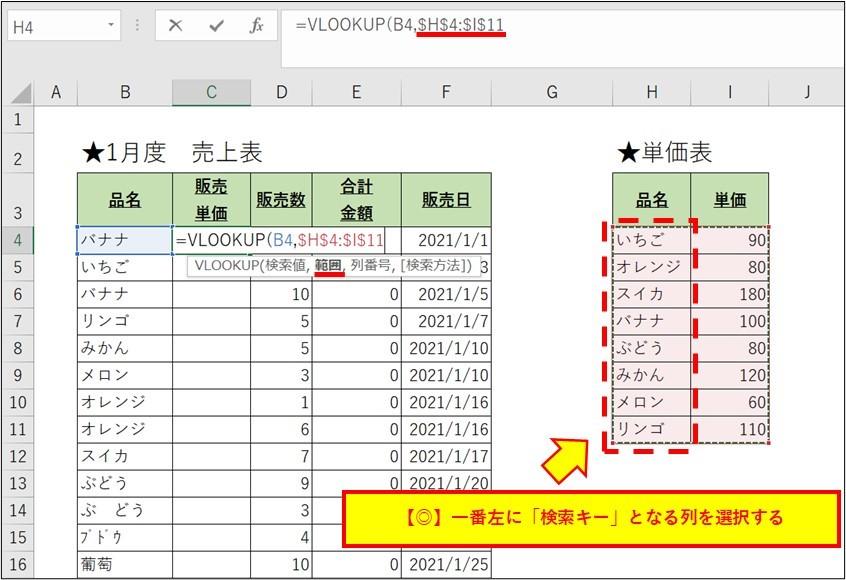 Excel_VLOOKUP_6-4