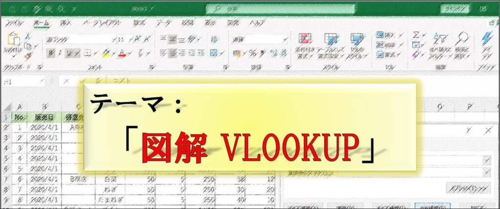 Excel_VLOOKUP_Theme