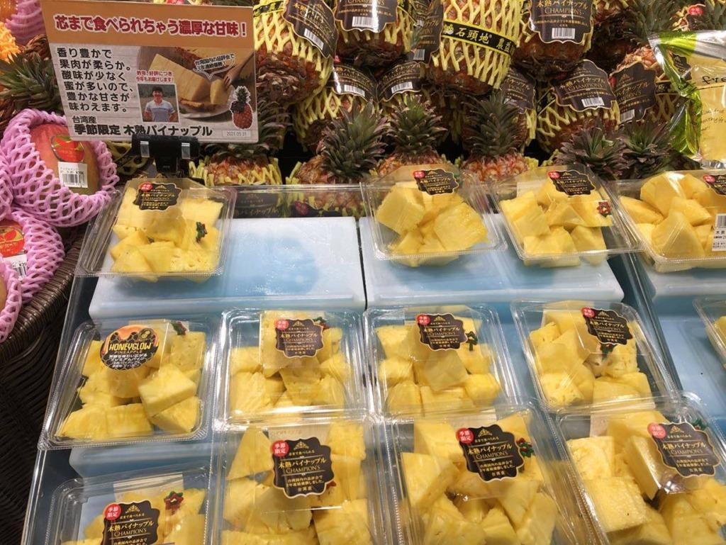 台湾産パイナップルを応援しよう_ヤオコー2.