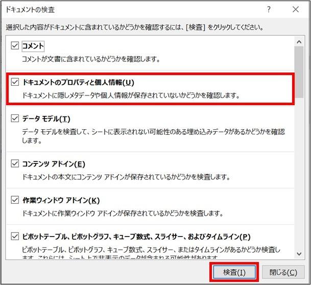 ファイル作成者名_更新者名_削除_5