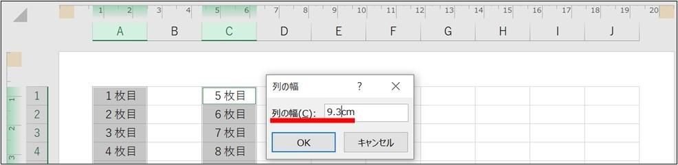 Excel_8等分_2