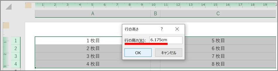 Excel_8等分_4