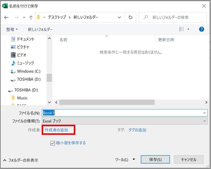 ファイル作成者名_更新者名_削除_11