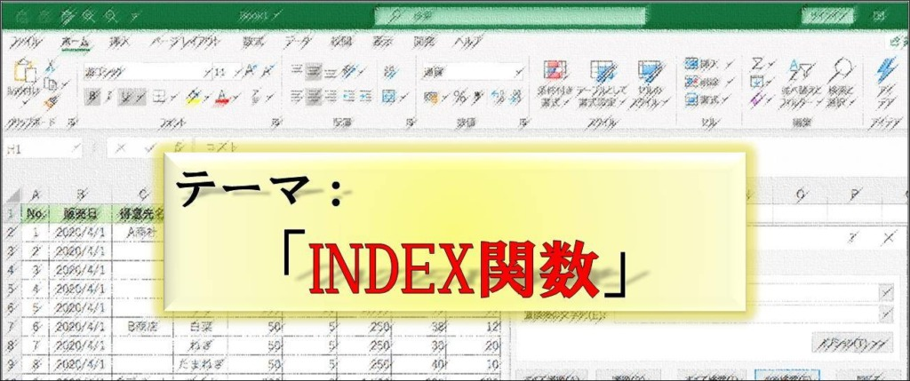Excel_INDEX_テーマ