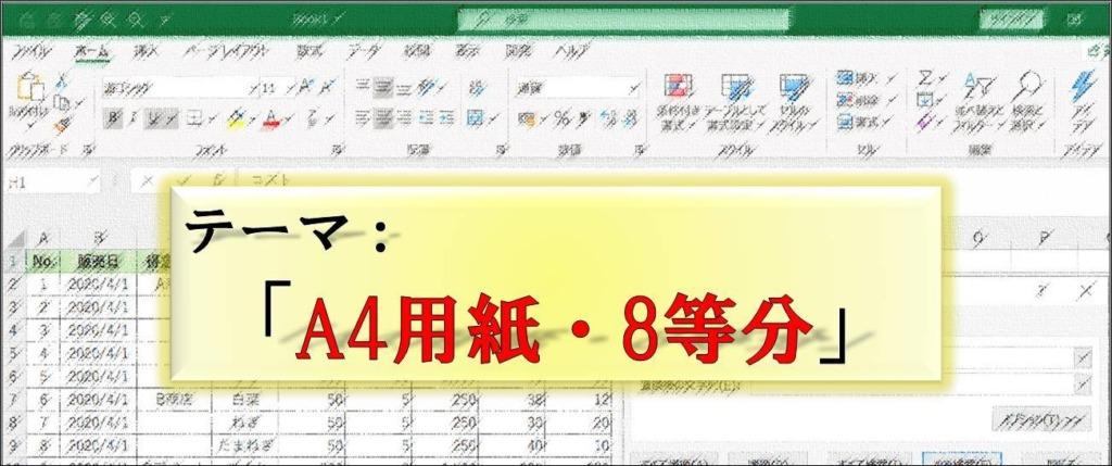 Excel_8等分_テーマ