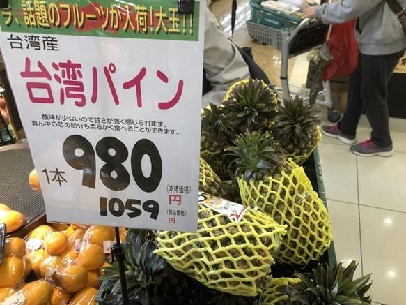 台湾産パイナップルを応援しよう_富士ガーデン1