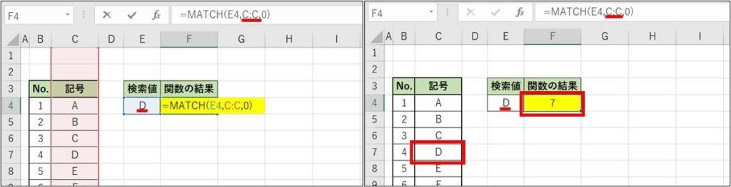Excel_MATCH_2-3