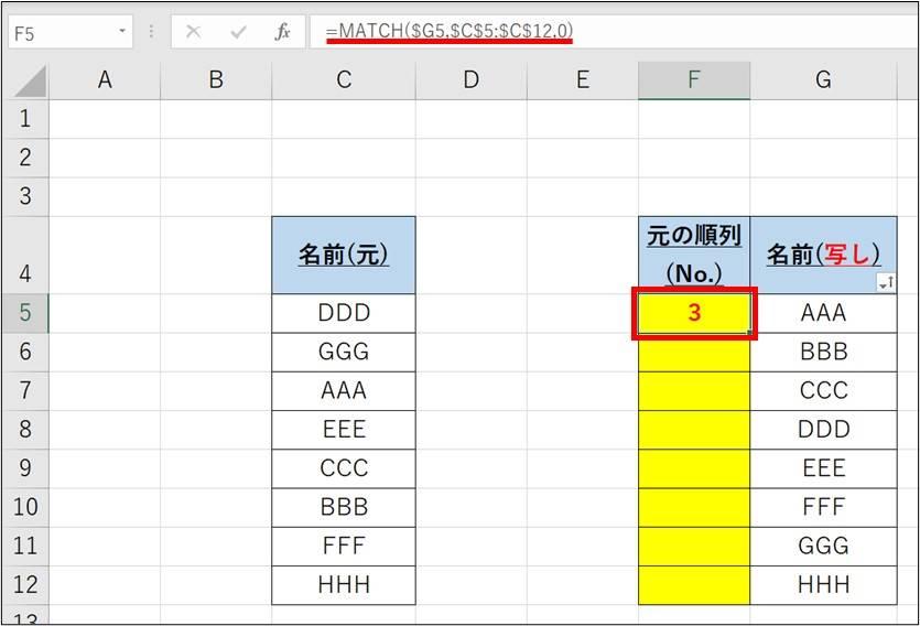 順列が迷子_MATCH関数5