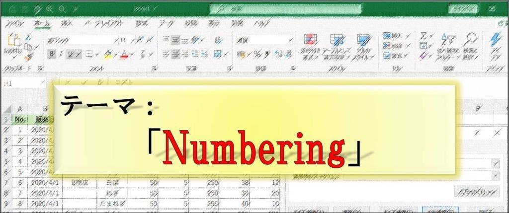 Excel_Numbering_テーマ