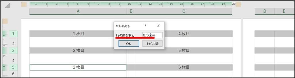 Excel_6等分_5