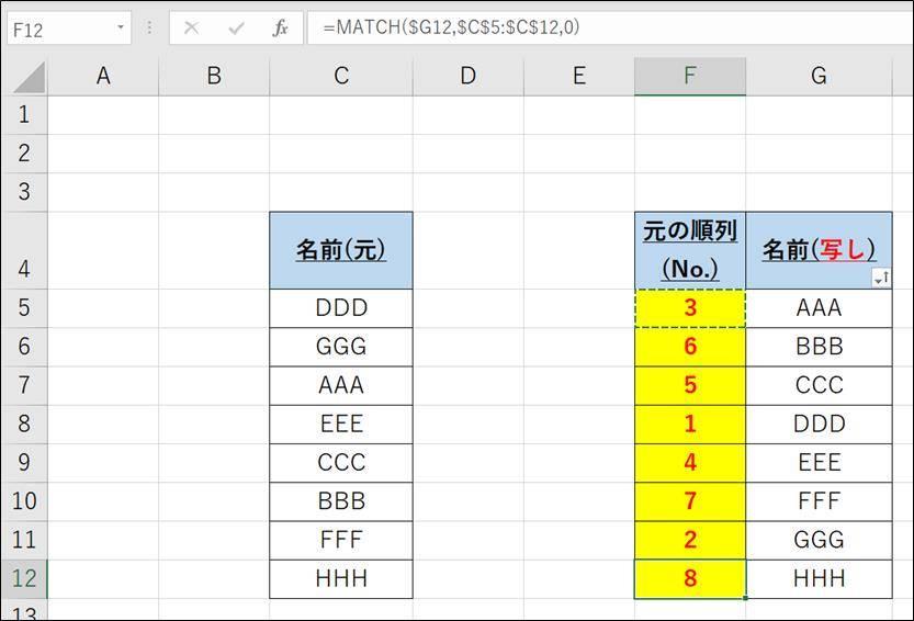 順列が迷子_MATCH関数6