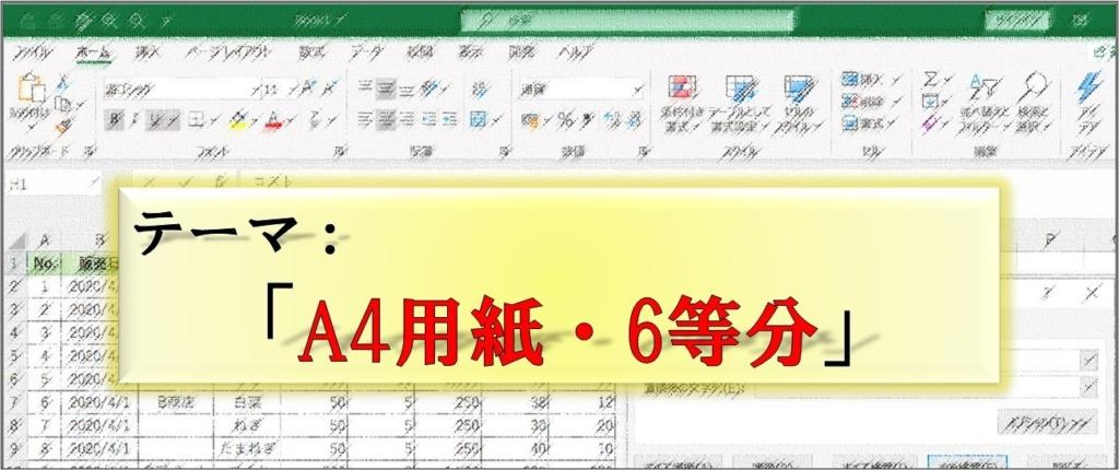 Excel_6等分_テーマ