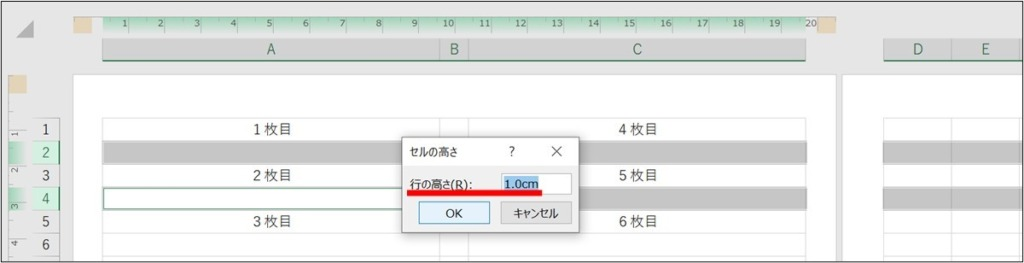 Excel_6等分_4