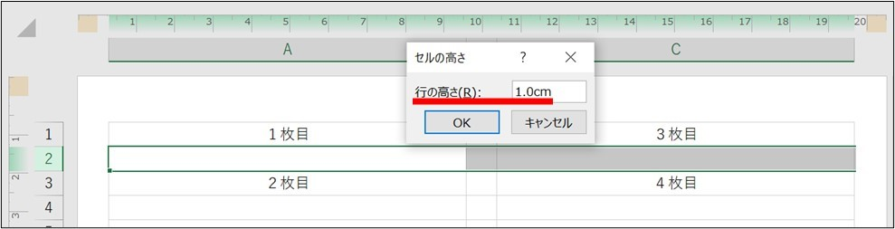 Excel_4等分_4