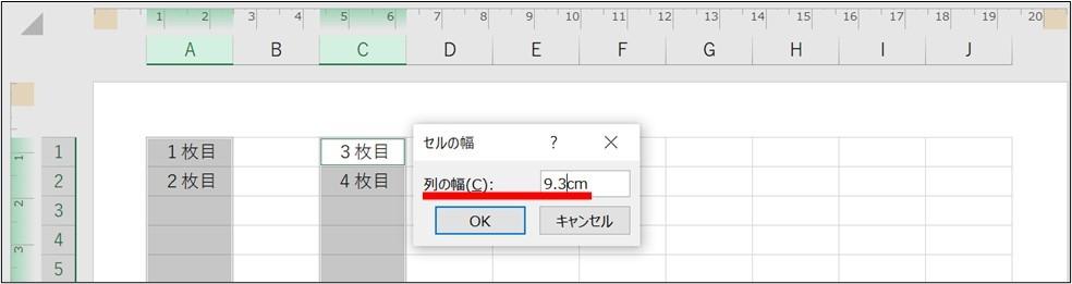 Excel_4等分_2.