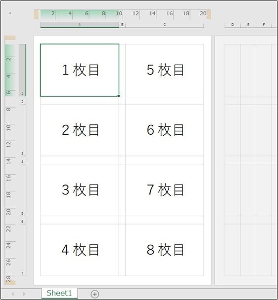 Excel_8等分_7